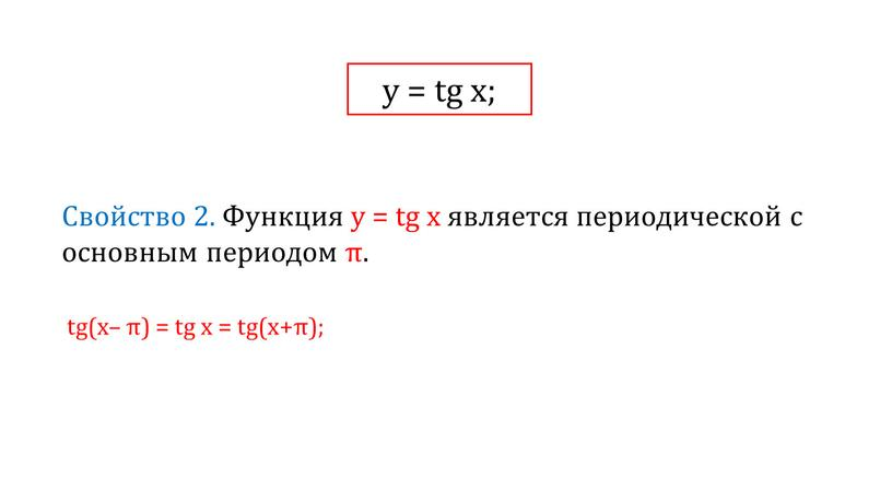 Свойство 2. Функция у = tg x является периодической с основным периодом π