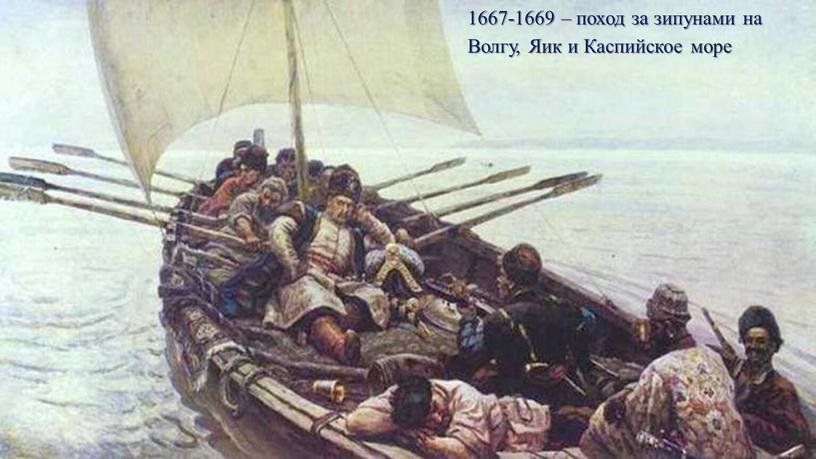 1667-1669 – поход за зипунами на Волгу, Яик и Каспийское море