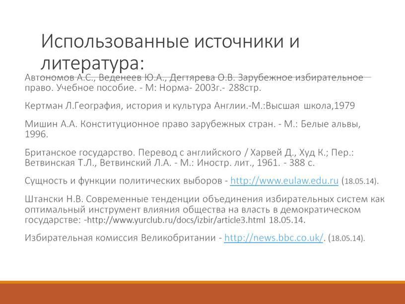 Использованные источники и литература: