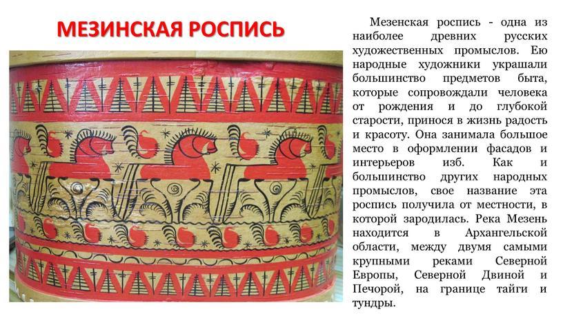 МЕЗИНСКАЯ РОСПИСЬ Мезенская роспись - одна из наиболее древних русских художественных промыслов