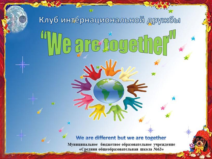 """We are together"""" Муниципальное бюджетное образовательное учреждение «Средняя общеобразовательная школа №63»"""
