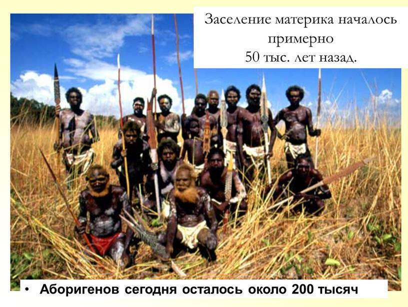 Заселение материка началось примерно 50 тыс