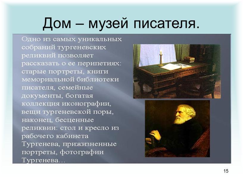 15 Дом – музей писателя.