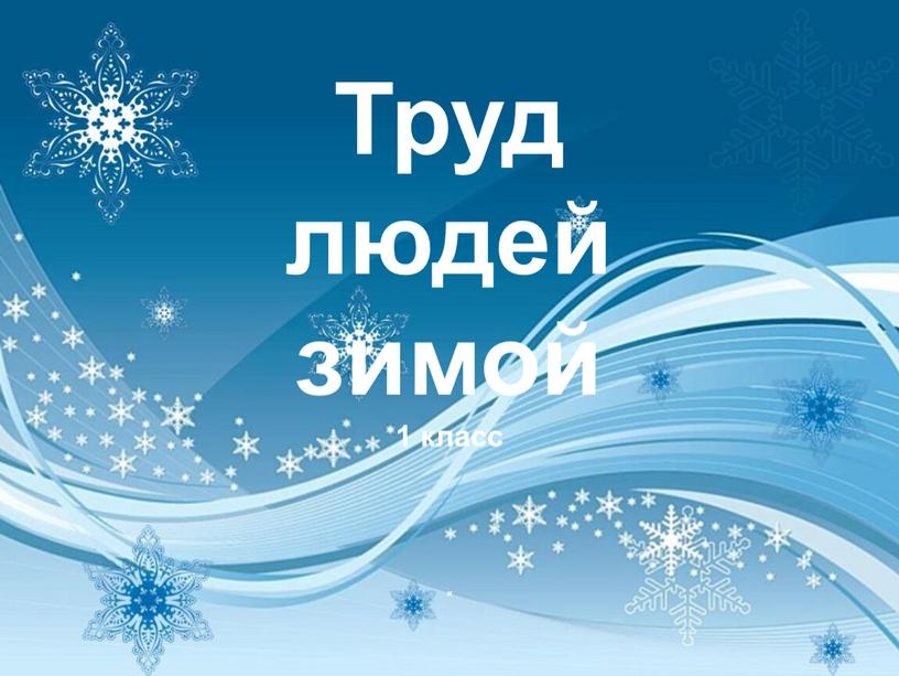 Труд людей зимой 1 класс «
