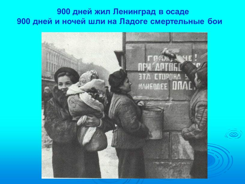 Ленинград в осаде 900 дней и ночей шли на