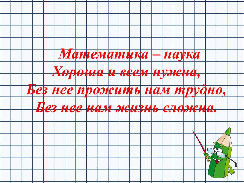 Математика – наука