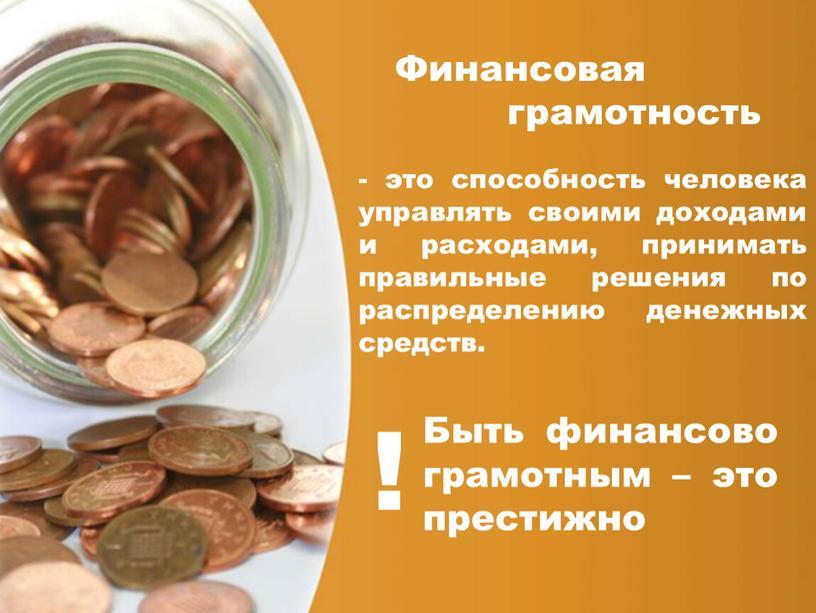 Финансовая грамотность - это способность человека управлять своими доходами и расходами, принимать правильные решения по распределению денежных средств