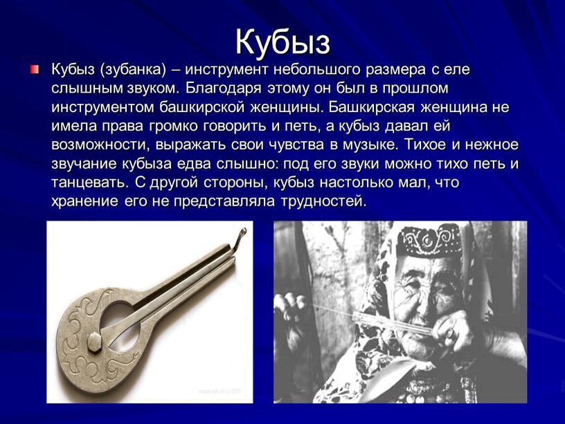 Кубыз Кубыз (зубанка) – инструмент небольшого размера с еле слышным звуком