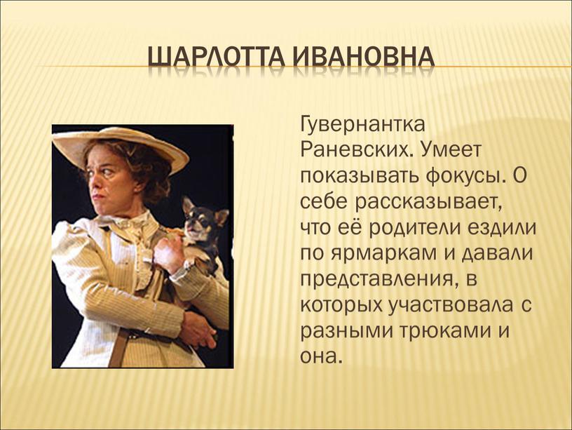 Шарлотта Ивановна Гувернантка