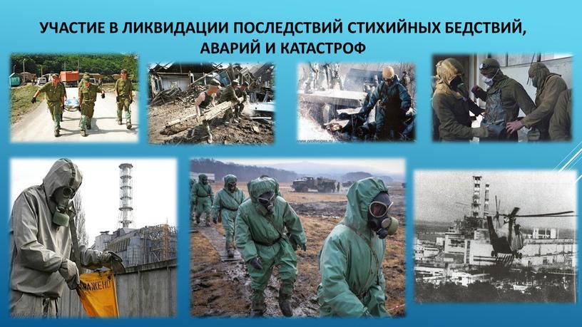 Участие в ликвидации последствий стихийных бедствий, аварий и катастроф