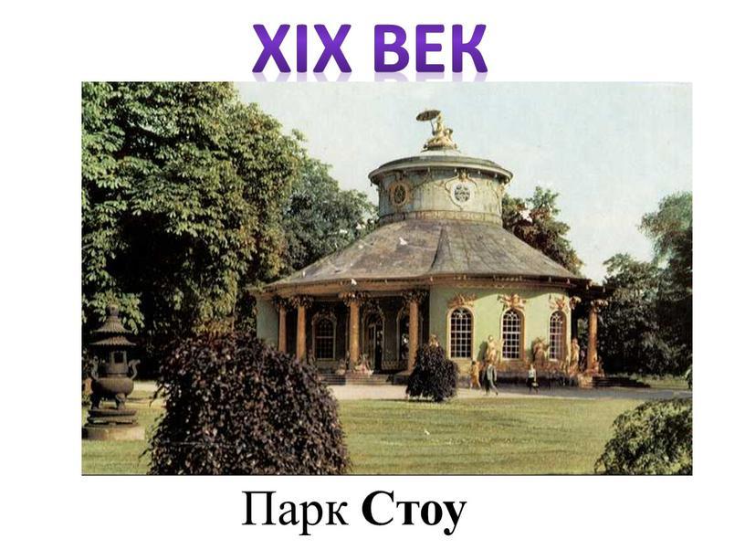 XIX век Парк Стоу
