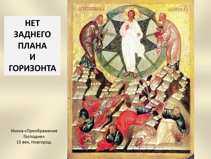 Икона «Преображение Господне» 15 век,