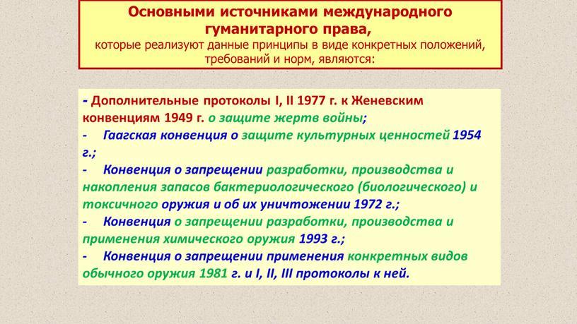 Дополнительные протоколы I, II 1977 г