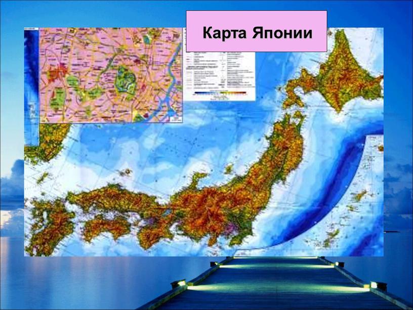 11 Карта Японии