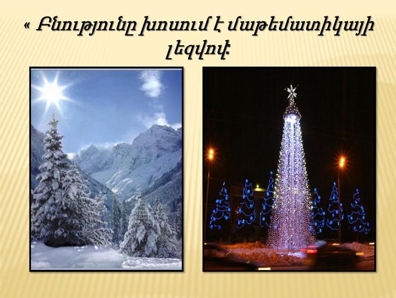 « Բնությունը խոսում է մաթեմատիկայի լեզվով: