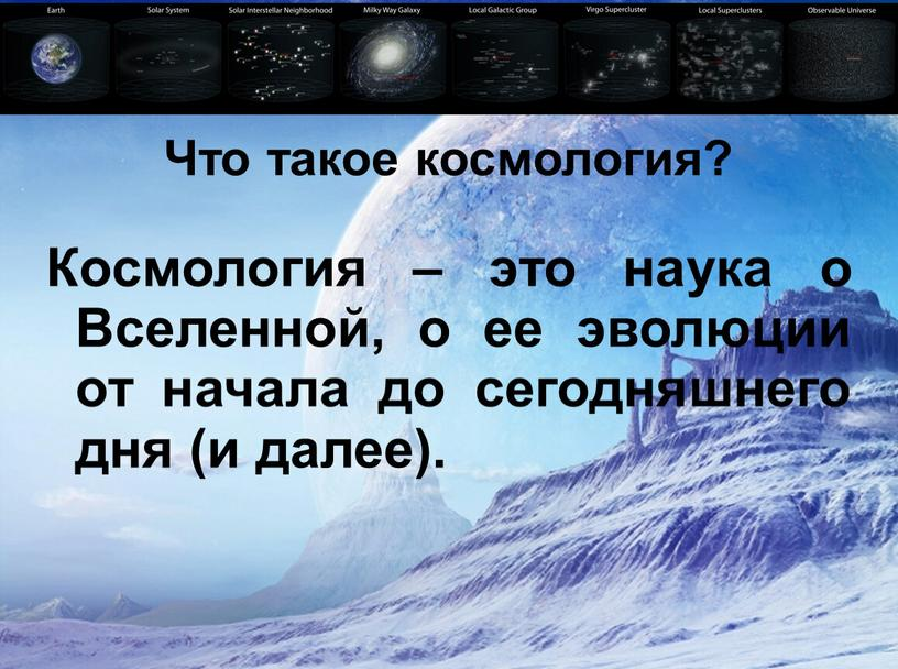 Что такое космология? Космология – это наука о