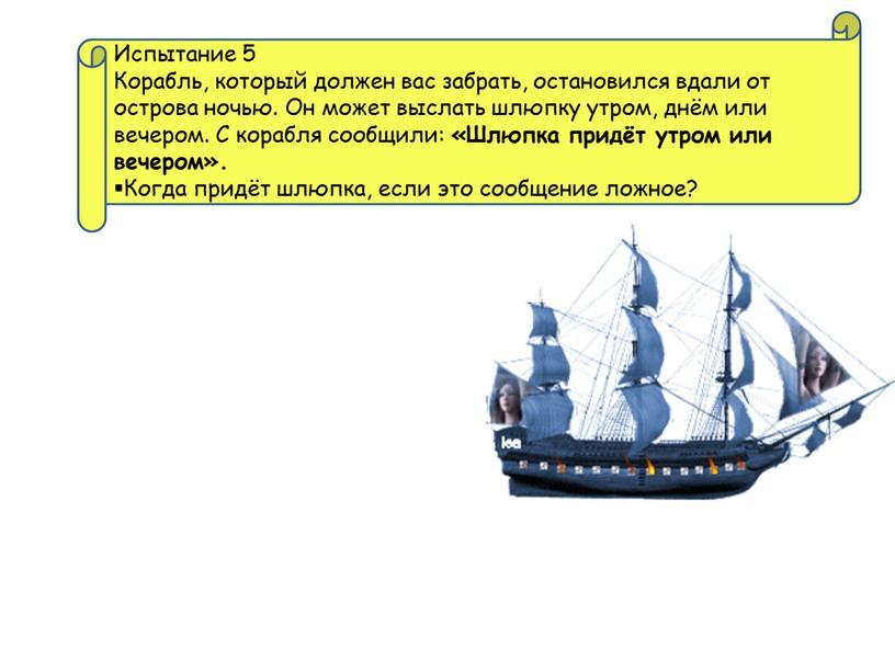 Испытание 5 Корабль, который должен вас забрать, остановился вдали от острова ночью