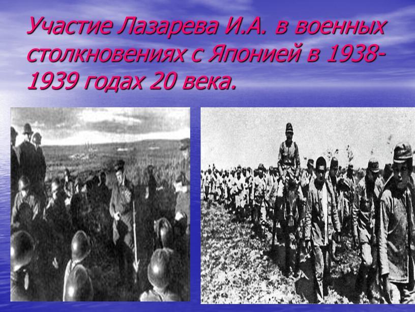 Участие Лазарева И.А. в военных столкновениях с