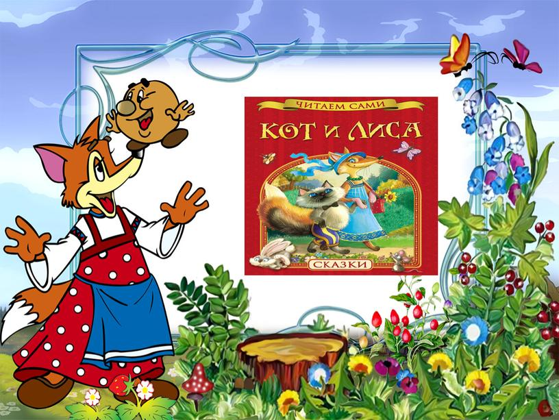 """Презентация """"Сказки с участием лисы"""" Познавательная викторина."""