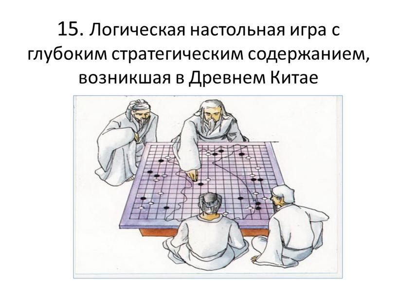Логическая настольная игра с глубоким стратегическим содержанием, возникшая в