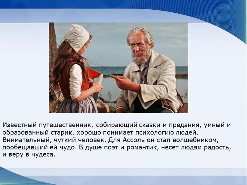 Известный путешественник, собирающий сказки и предания, умный и образованный старик, хорошо понимает психологию людей