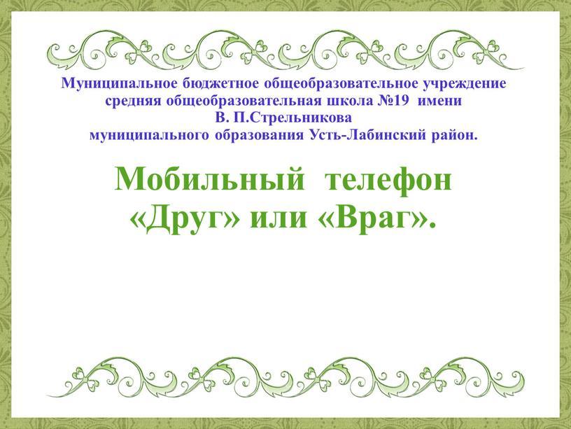 Муниципальное бюджетное общеобразовательное учреждение средняя общеобразовательная школа №19 имени
