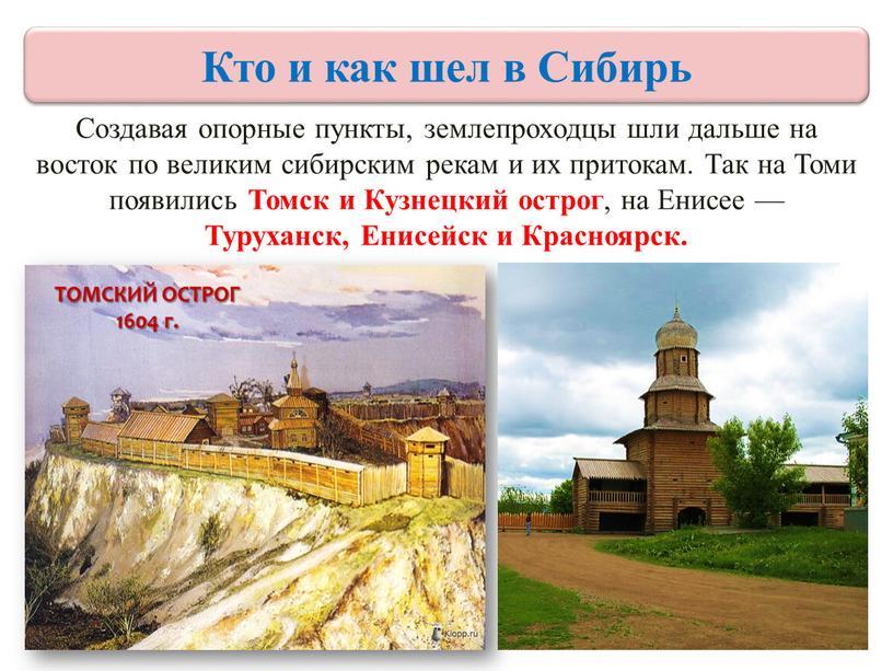 Создавая опорные пункты, землепроходцы шли дальше на восток по великим сибирским рекам и их притокам