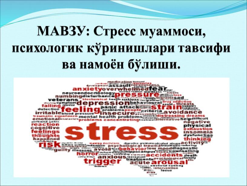 МАВЗУ: Стресс муаммоси, психологик кўринишлари тавсифи ва намоён бўлиши