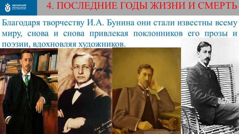 Благодаря творчеству И.А. Бунина они стали известны всему миру, снова и снова привлекая поклонников его прозы и поэзии, вдохновляя художников