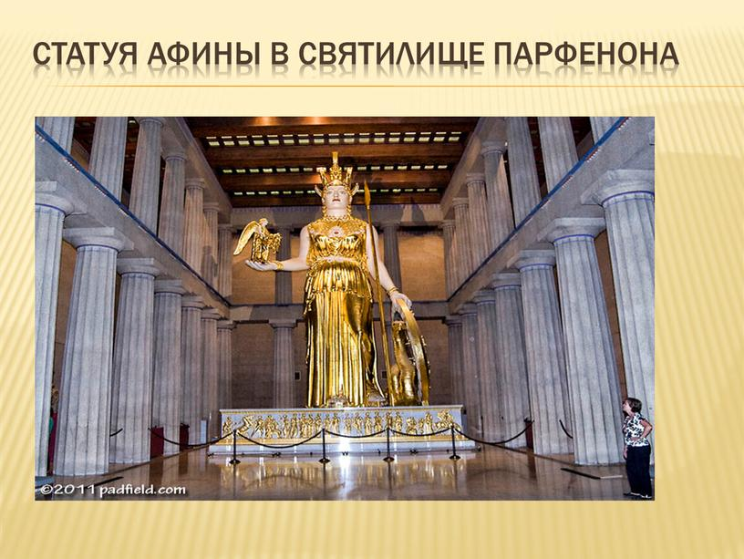 Статуя Афины в святилище парфенона