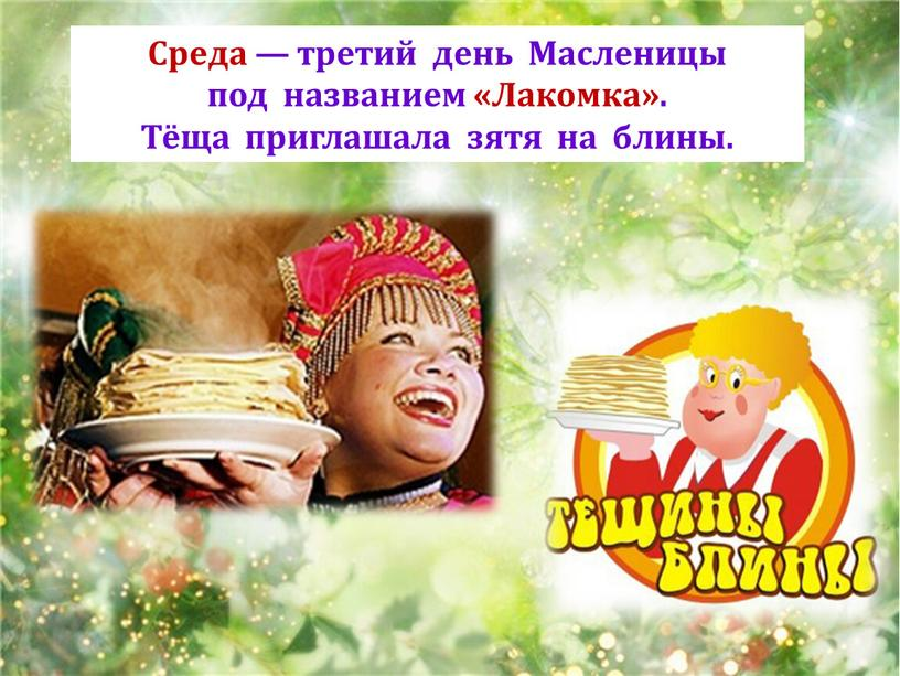 Среда — третий день Масленицы под названием «Лакомка»
