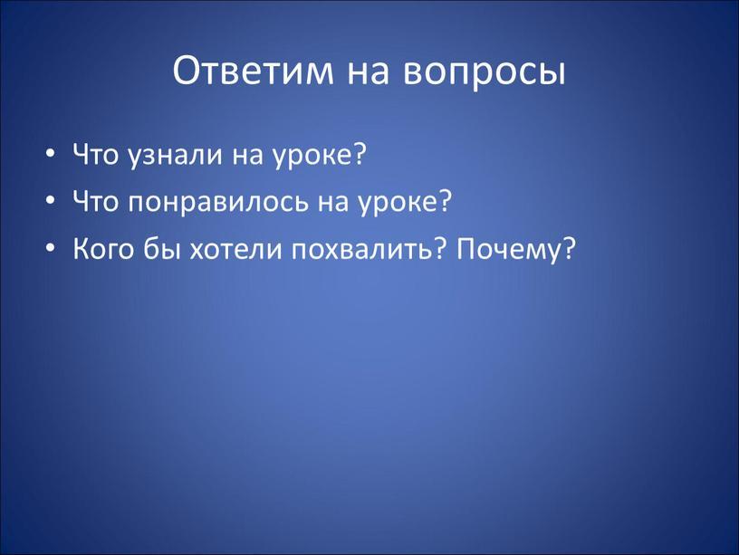 Ответим на вопросы Что узнали на уроке?