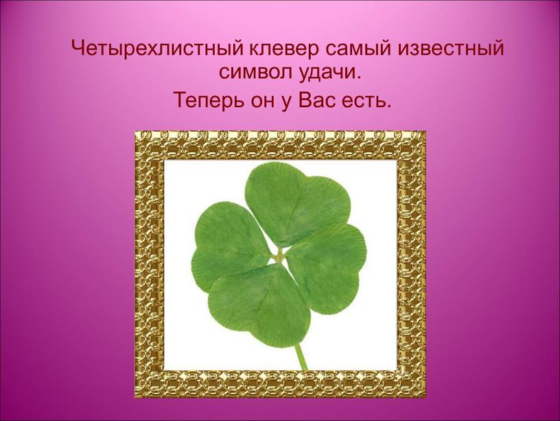 Четырехлистный клевер самый известный символ удачи