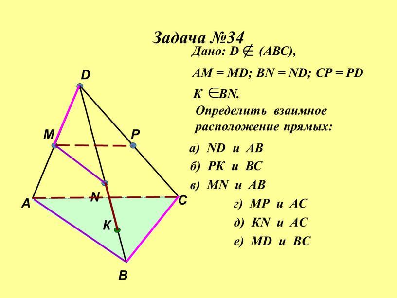 Задача №34 А В С D M N P К Дано:
