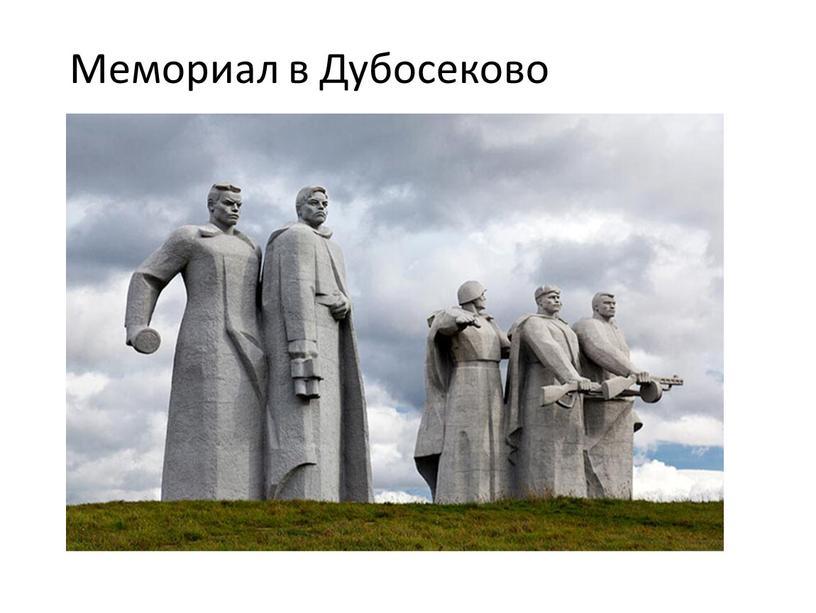 Мемориал в Дубосеково