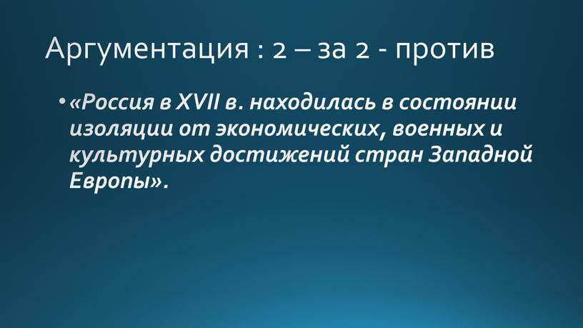 Аргументация : 2 – за 2 - против «Россия в
