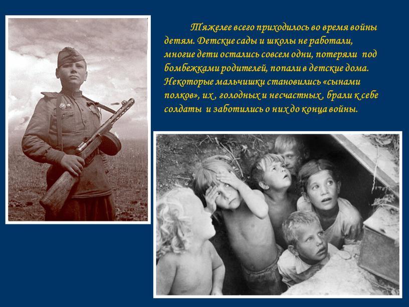 Тяжелее всего приходилось во время войны детям
