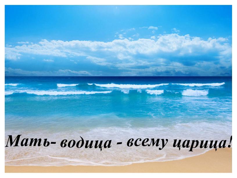 """Интегрированный урок русский язык+окружающий мир """"Склонение имён существительных. Вода в природе."""" (4 класс)"""