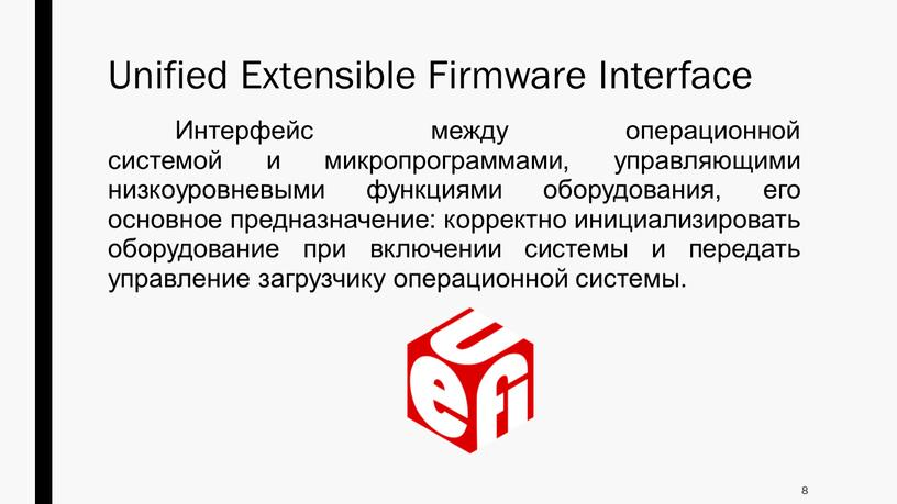 Unified Extensible Firmware Interface 8