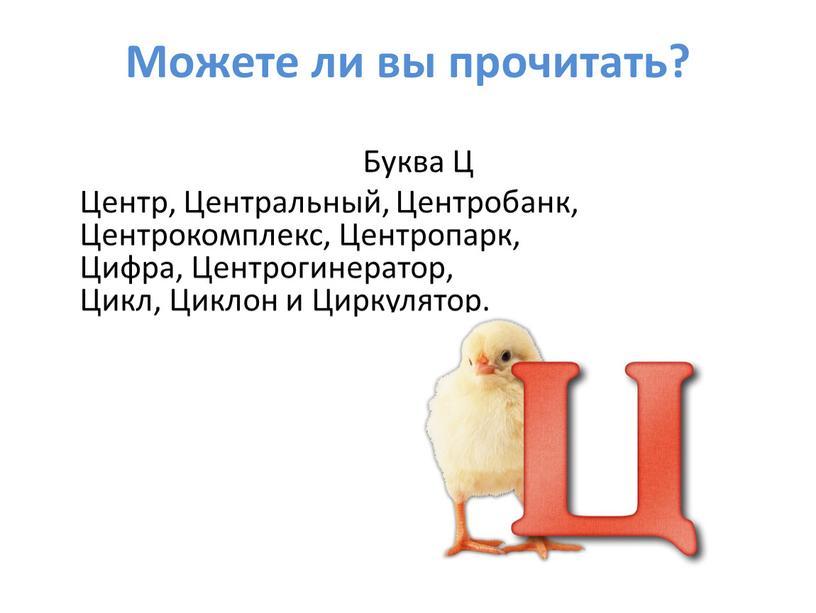 Можете ли вы прочитать? Буква Ц