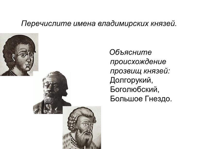 Перечислите имена владимирских князей