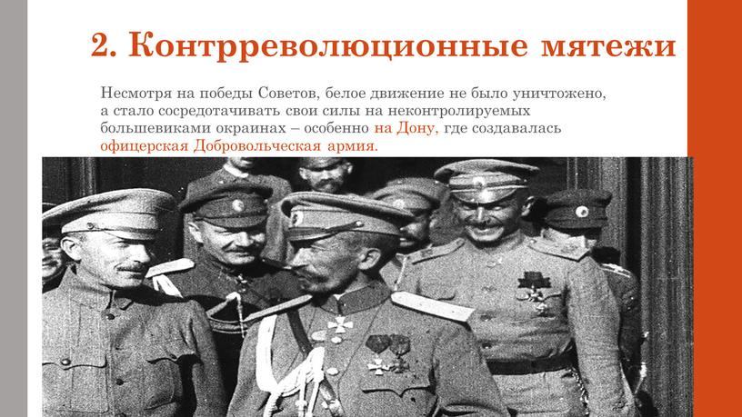 Контрреволюционные мятежи Несмотря на победы