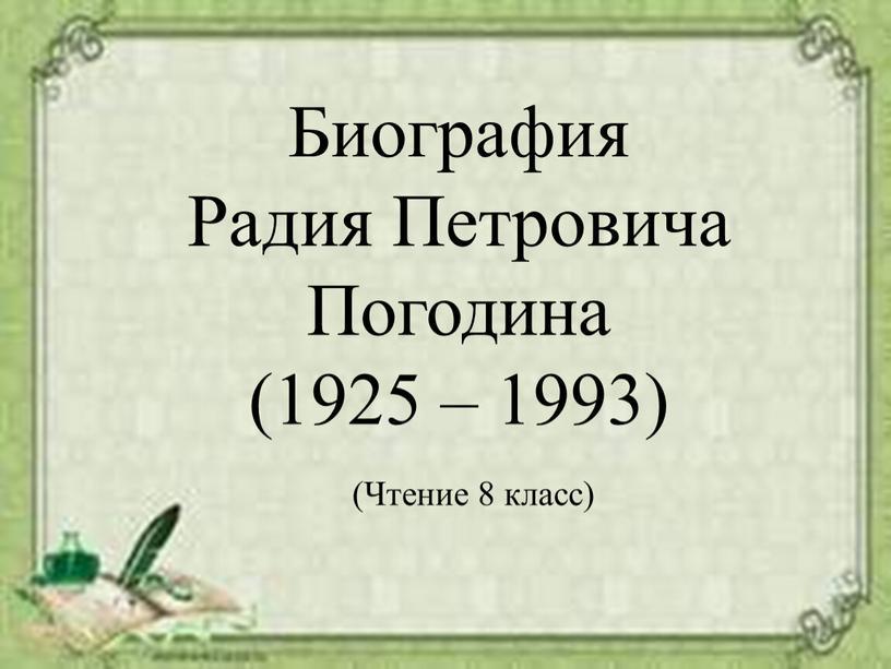 Биография Радия Петровича Погодина (1925 – 1993) (Чтение 8 класс)