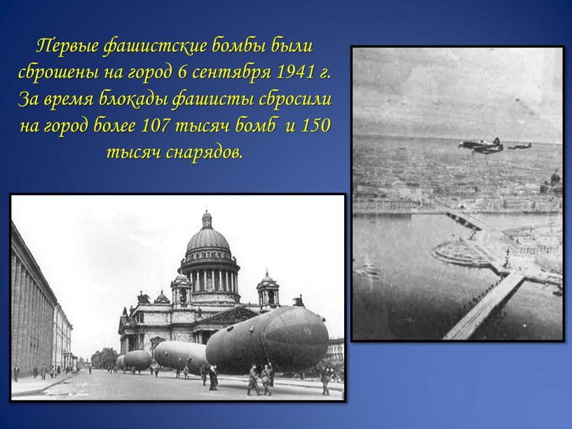Первые фашистские бомбы были сброшены на город 6 сентября 1941 г