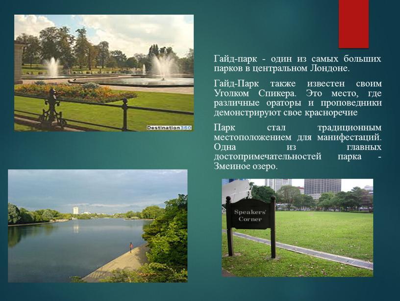 Гайд-парк - один из самых больших парков в центральном