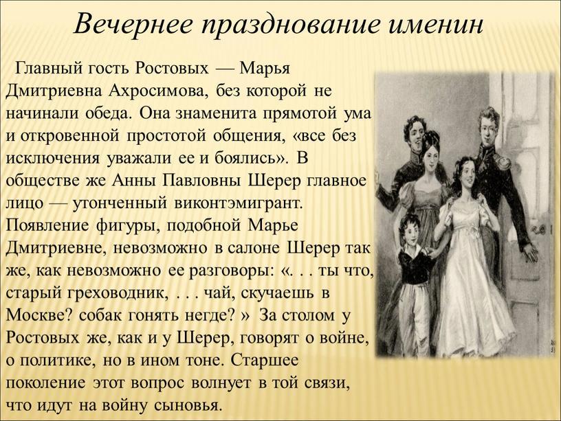 Главный гость Ростовых — Марья