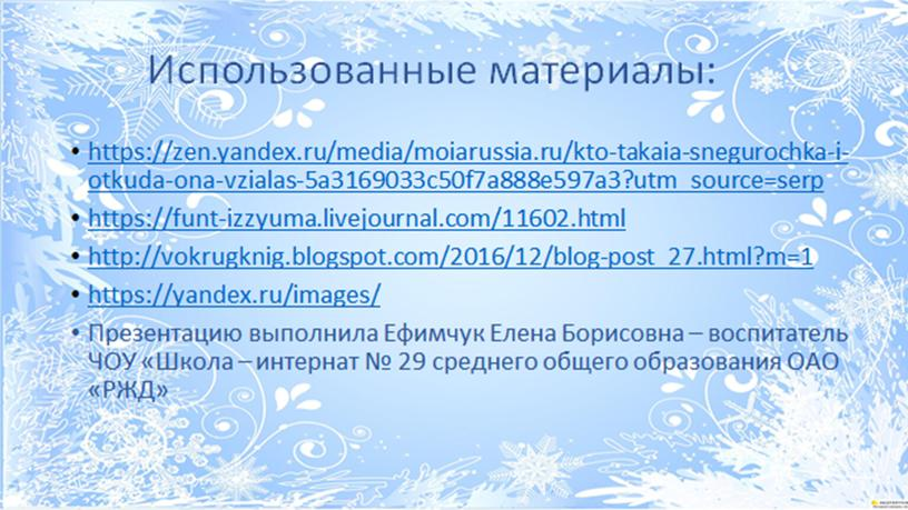 История Снегурочки