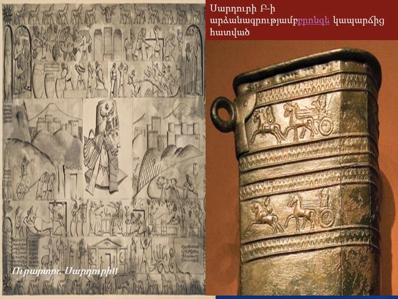 Սարդուրի Բ-ի արձանագրությամբբրոնզե կապարճից հատված Ուրարտու. Սարդուրի II