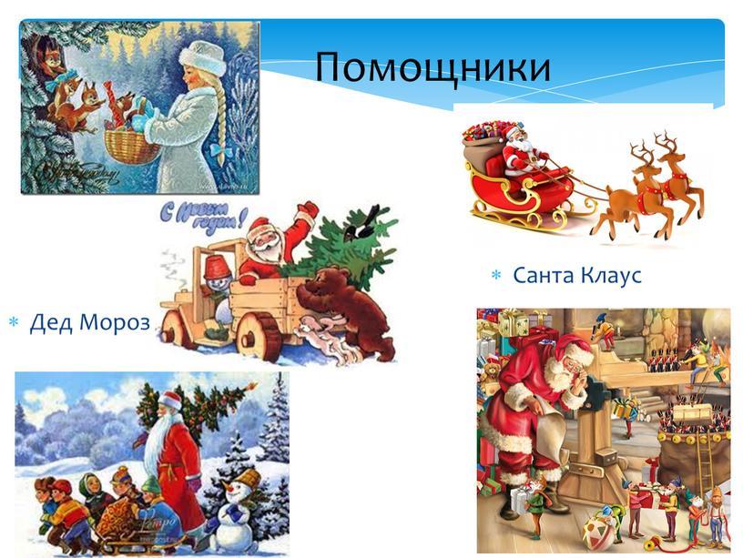 Помощники Дед Мороз Санта Клаус