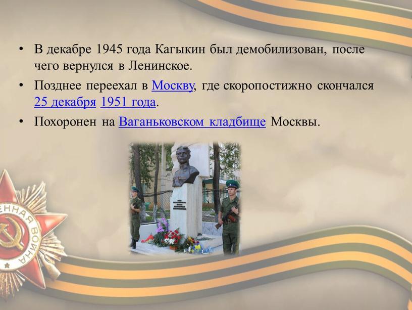 В декабре 1945 года Кагыкин был демобилизован, после чего вернулся в